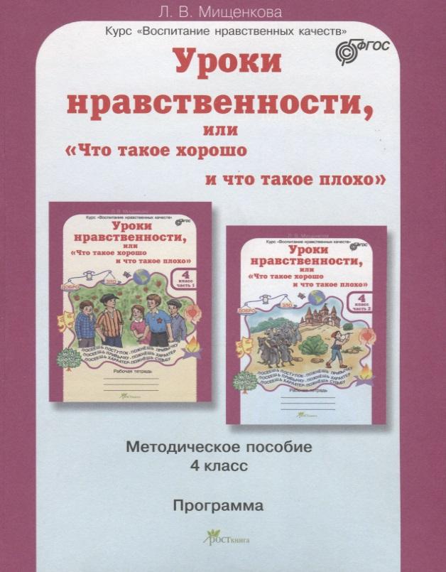 Мищенкова Л. Уроки нравственности, или Что такое хорошо и что такое плохо. Методическое пособие. 4 класс