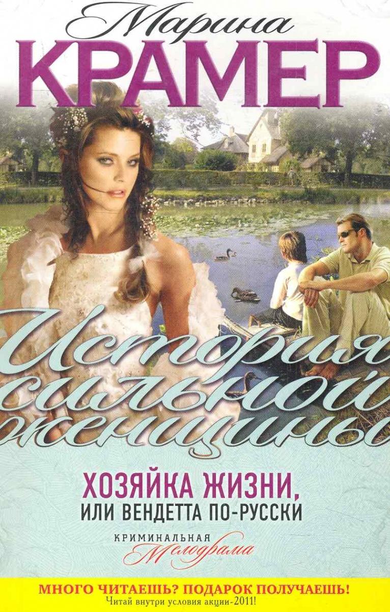 Крамер М. Хозяйка жизни или Вендетта по-русски