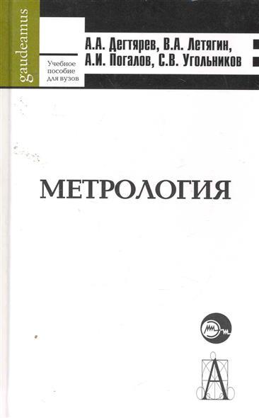 Метрология Учеб. пос.