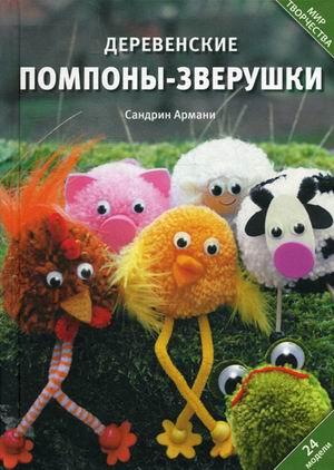 Армани С. Деревенские помпоны-зверушки. 24 модели