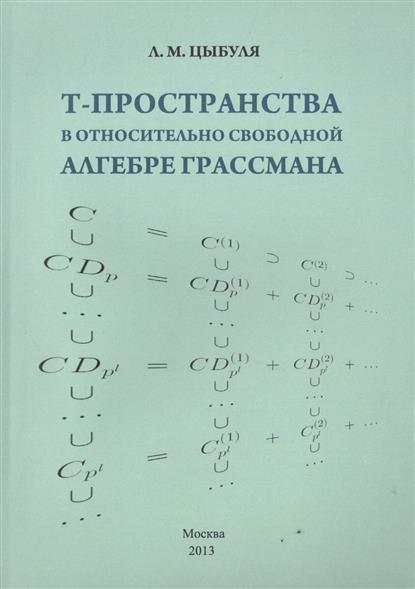 T-пространства в относительно свободной алгебре Грассмана. Монография