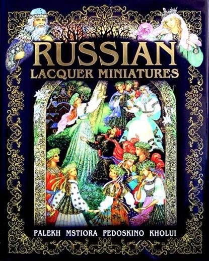Albedil M. Russian lacquer miniatures. Palekh. Mstiora. Fedoskino. Kholui. Русские лаковые миниатюры. Палех, Мстера, Федоскино. Холуй (на английском языке) морозова н ред traditional russian fairy tales reflected in lacquer miniatures