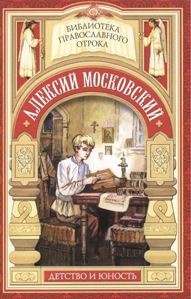 Радетель земли Русской. Детство святителя Алексия Московского
