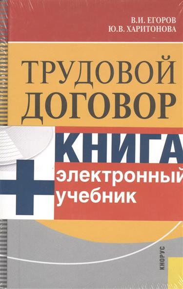 Егоров В., Харитонова Ю. Трудовой договор. Второе издание (Комплект книга + электронный учебник) трудовой договор