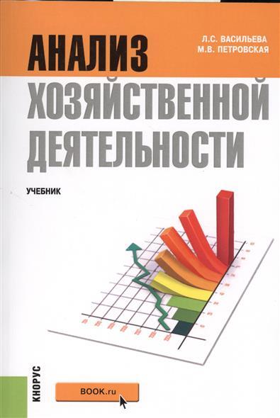Анализ хозяйственной деятельности. Учебник
