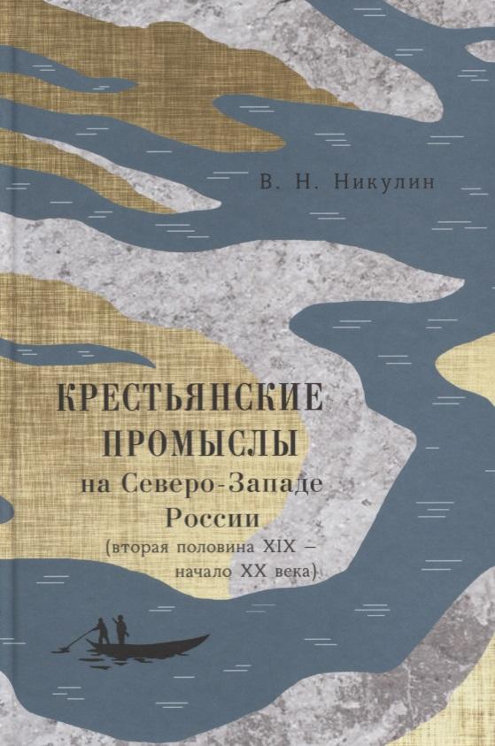 Крестьянские промыслы на Северо-Западе России (вторая половина XIX - начало XX века)