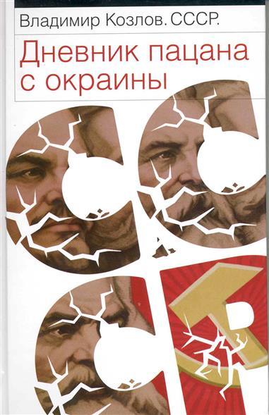 СССР Дневник пацана с окраины
