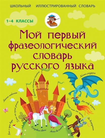 Фокина А. Мой первый фразеологический словарь русского языка. 1-4 классы