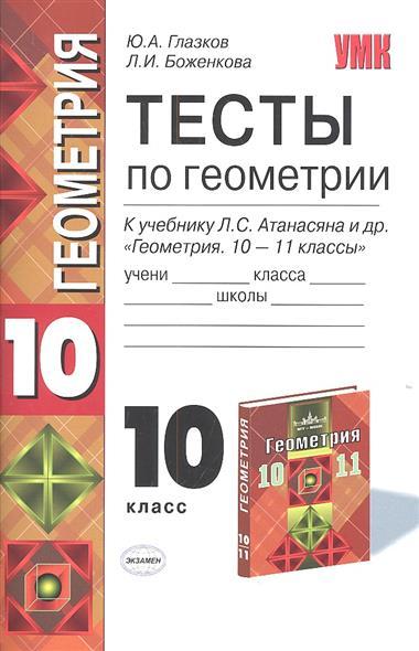 Тесты по геометрии. 10 класс. К учебнику Л.С. Атанасяна и др.