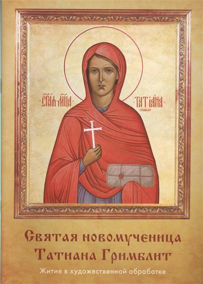 Святая новомученица Татиана Гримблит: