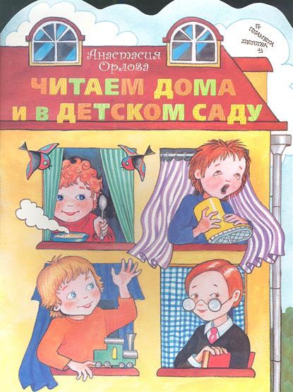 Читаем дома и в детском саду. Книжка-игрушка с вырубкой