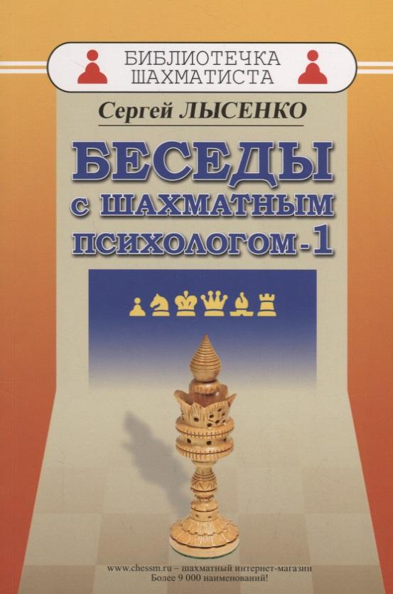 Лысенко С. Беседы с шахматным психологом 1.