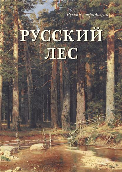 Юрина Н. Русский лес