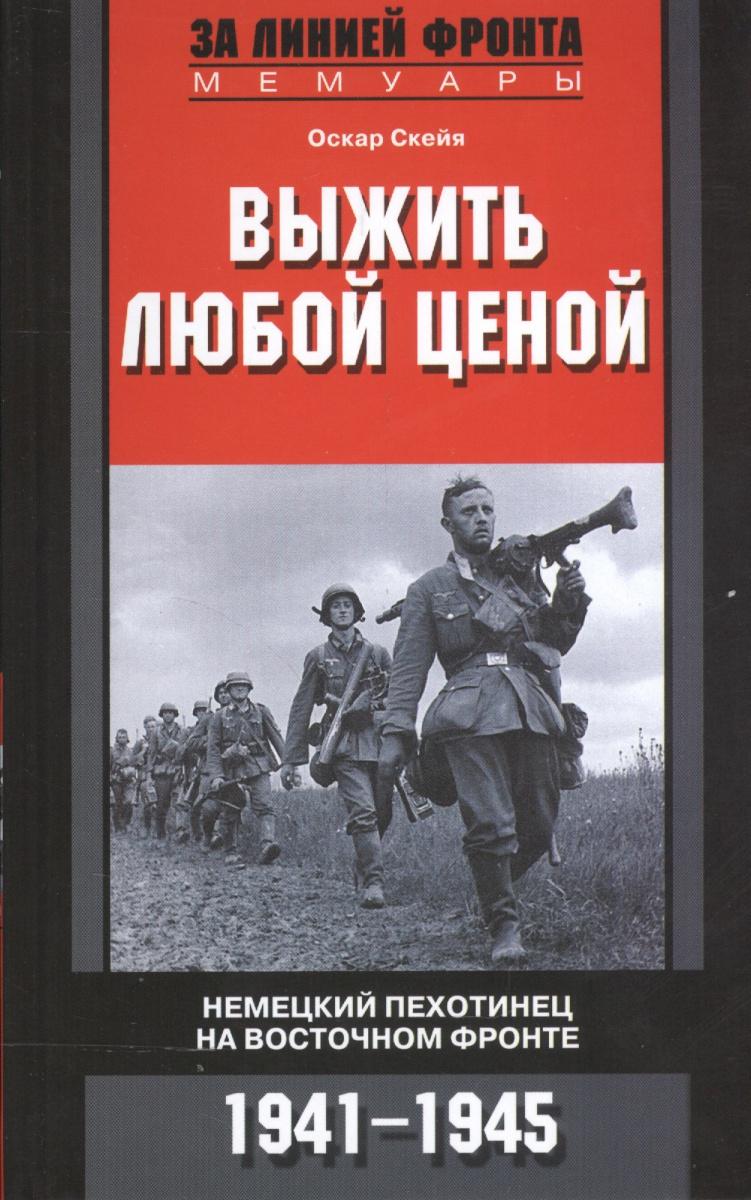 Скейя О. Выжить любой ценой. Немецкий пехотинец на Восточном фронте. 1941-1945 цены