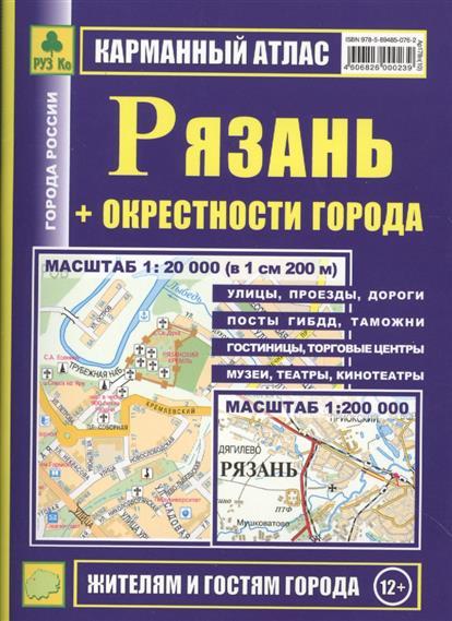 Карманный атлас Рязань + окрестности города