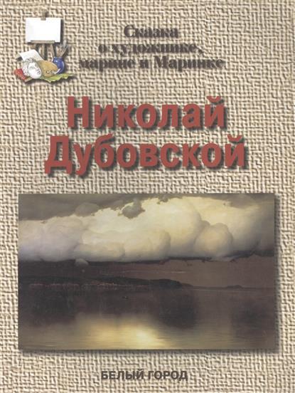 Николай Дубовской Сказка о художнике марине и Маринке