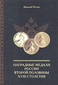 Петерс Д. Наградные медали России второй половины 18 столетия