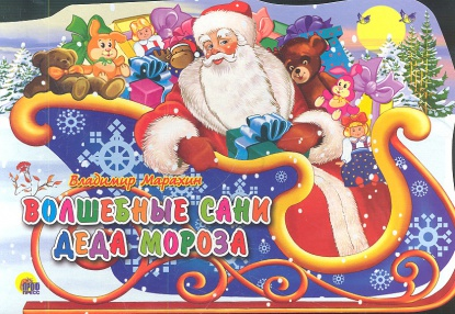 Марахин В. Волшебные сани Деда Мороза марахин в волшебные сани деда мороза книжка вырубка на картоне