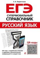 ЕГЭ. Русский язык. Супермобильный справочник