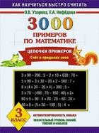 3000 примеров по математике. Цепочки примеров. Счет в пределах 1000. 3 класс