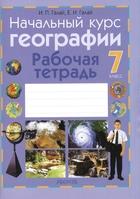 Начальный курс географии. 7 класс. Рабочая тетрадь. Пособие для учащихся. Приложение к учебному пособию