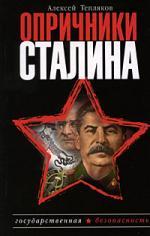 Опричники Сталина