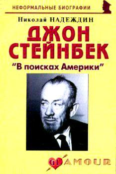 Надеждин Н. Джон Стейнбек В поисках Америки стейнбек джон гроздья гнева роман
