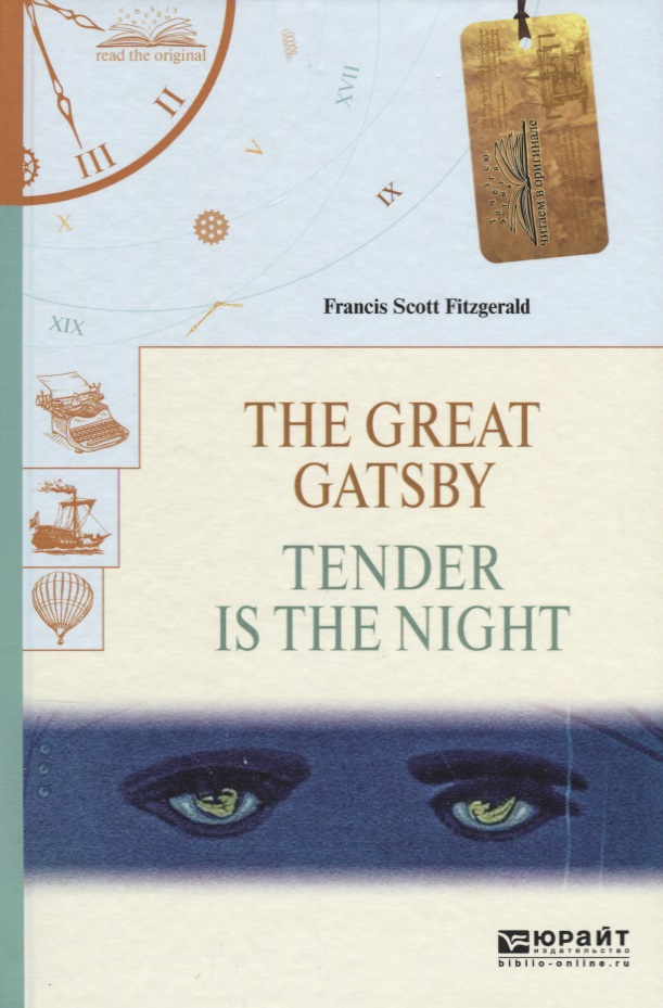 Фицджеральд Ф. The great Gatsby. Tender is the night / Великий Гэтсби. Ночь нежна fitzgerald f the great gatsby stage 5 сd