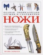 Полная энциклопедия оружия и снаряжения Ножи