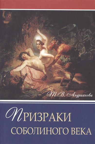 Андрианова Т. Призраки соболиного века. Роман