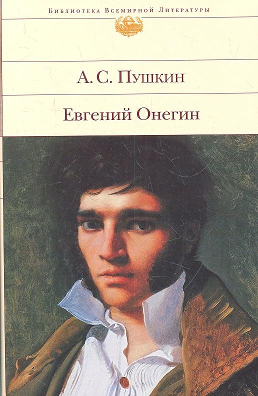 Пушкин А. Евгений Онегин ISBN: 9785699563296