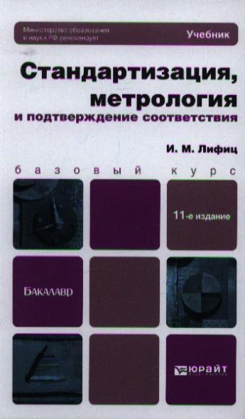 Стандартизация, метрология и подтверждение соответствия. Учебник для бакалавров. 11-е издание, переработанное и дополненное
