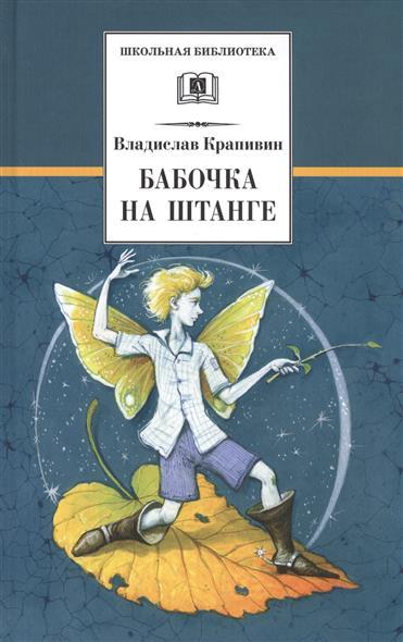 Крапивин В. Стальной волосок. Книга в трех романах. Роман III. Бабочка на штанге. Последняя сказка