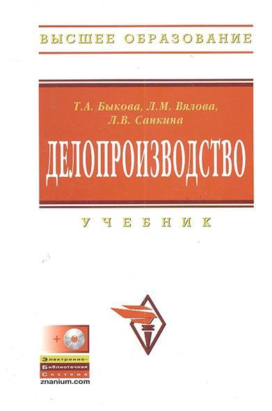Быкова Т.: Делопроизводство Учебник