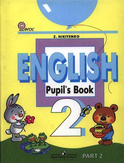 Английский язык. 2 класс. Учебник для общеобразовательных учреждений. В двух частях. Часть 2