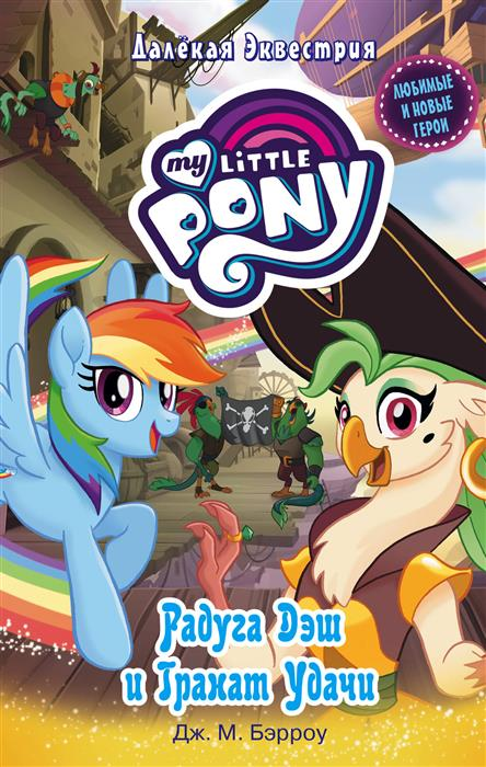 Бэрроу Дж. Мой маленький пони. Радуга Дэш и Гранат Удачи бэрроу д м мой маленький пони королевская коллекция лучшие истории о принцессах