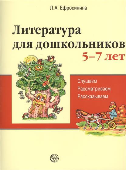 Ефросинина Л. (сост.) Литература для дошкольников 5-7 лет. Слушаем. Рассматриваем. Рассказываем