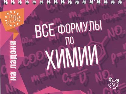 Соколов Д. Все формулы по химии илья соколов книга птиц д д к сборник