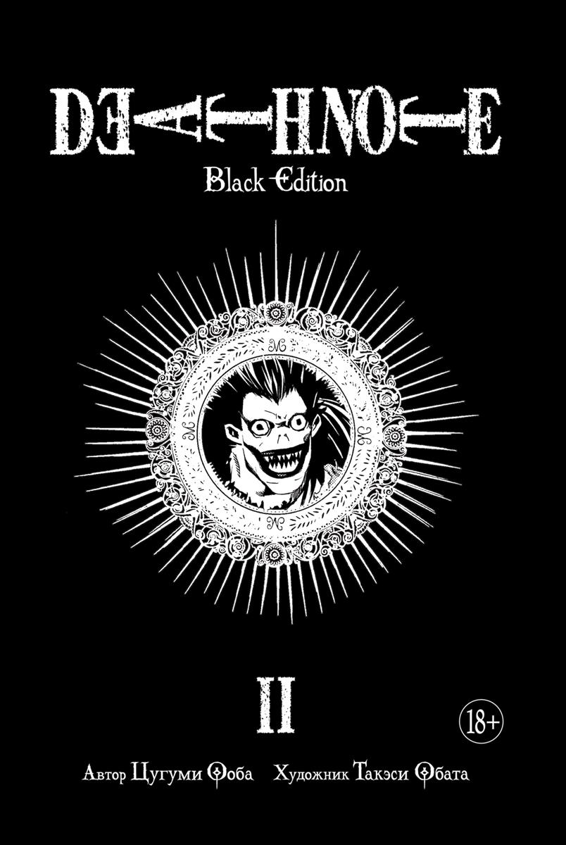 Ооба Ц., Обата Т. Death Note. Black Edition. Книга 2. Манга earth 2 society vol 4 life after death