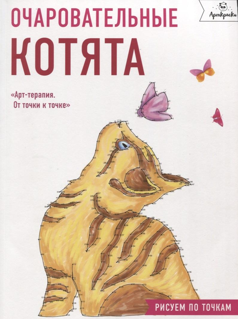 Расторгуева М. (ред.) Очаровательные котята. Рисуем по точкам воронина татьяна павловна переменка в шсг рисуем по точкам