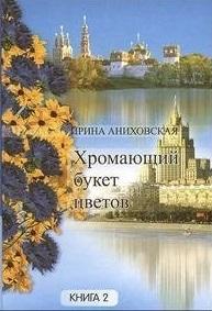 Хромающий букет цветов Кн.2