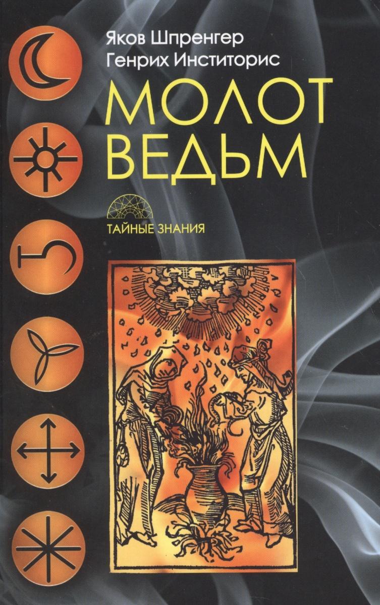 Шпренгер Я., Инститорис Г. Молот ведьм ISBN: 9785521008315 вацлав каплицкий молот ведьм