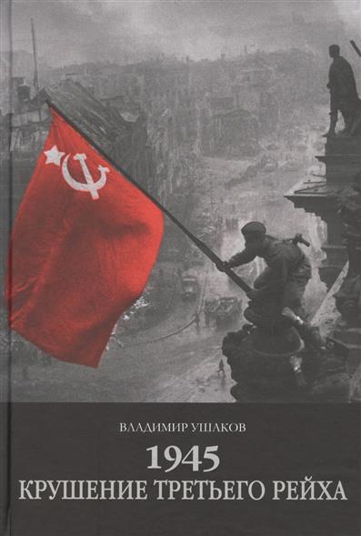 Ушаков В. 1945. Крушение третьего рейха