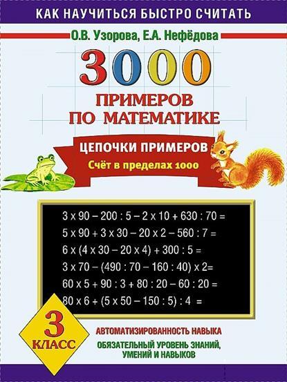Узорова О.: 3000 примеров по математике. Цепочки примеров. Счет в пределах 1000. 3 класс