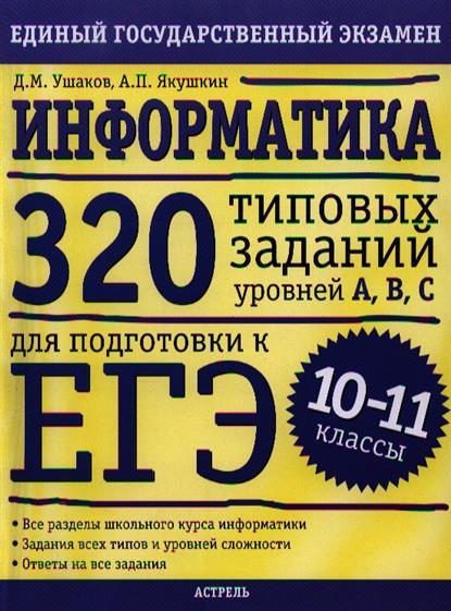 Информатика. 320 типовых заданий уровней А, В, С для подготовки к ЕГЭ. 10-11 классы