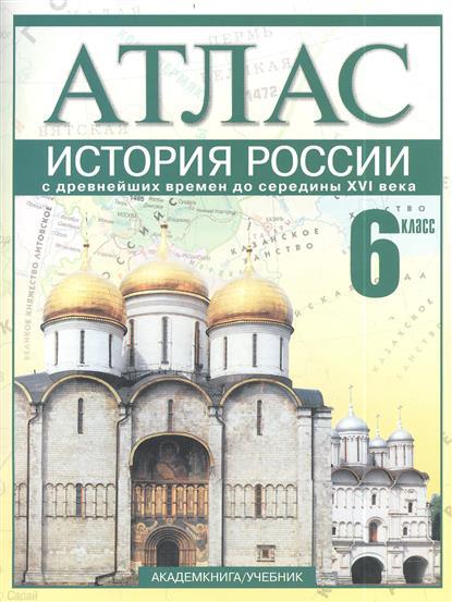 История Россия с древнейших времен до середины XVI века. (карты) 6 класс