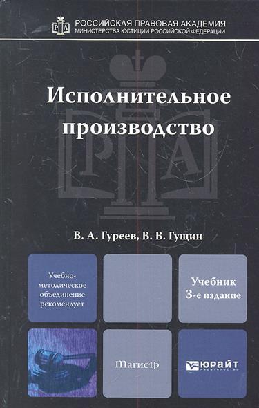 Исполнительное производство. Учебник для магистров. 3-е издание, переработанное и дополненное