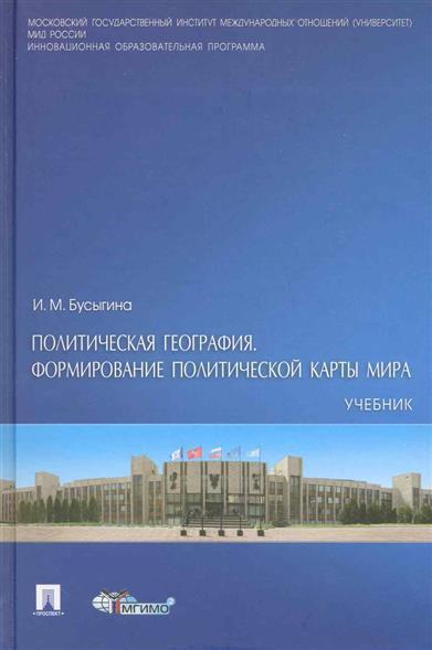 Политическая география Форм. полит. карты мира Учеб.