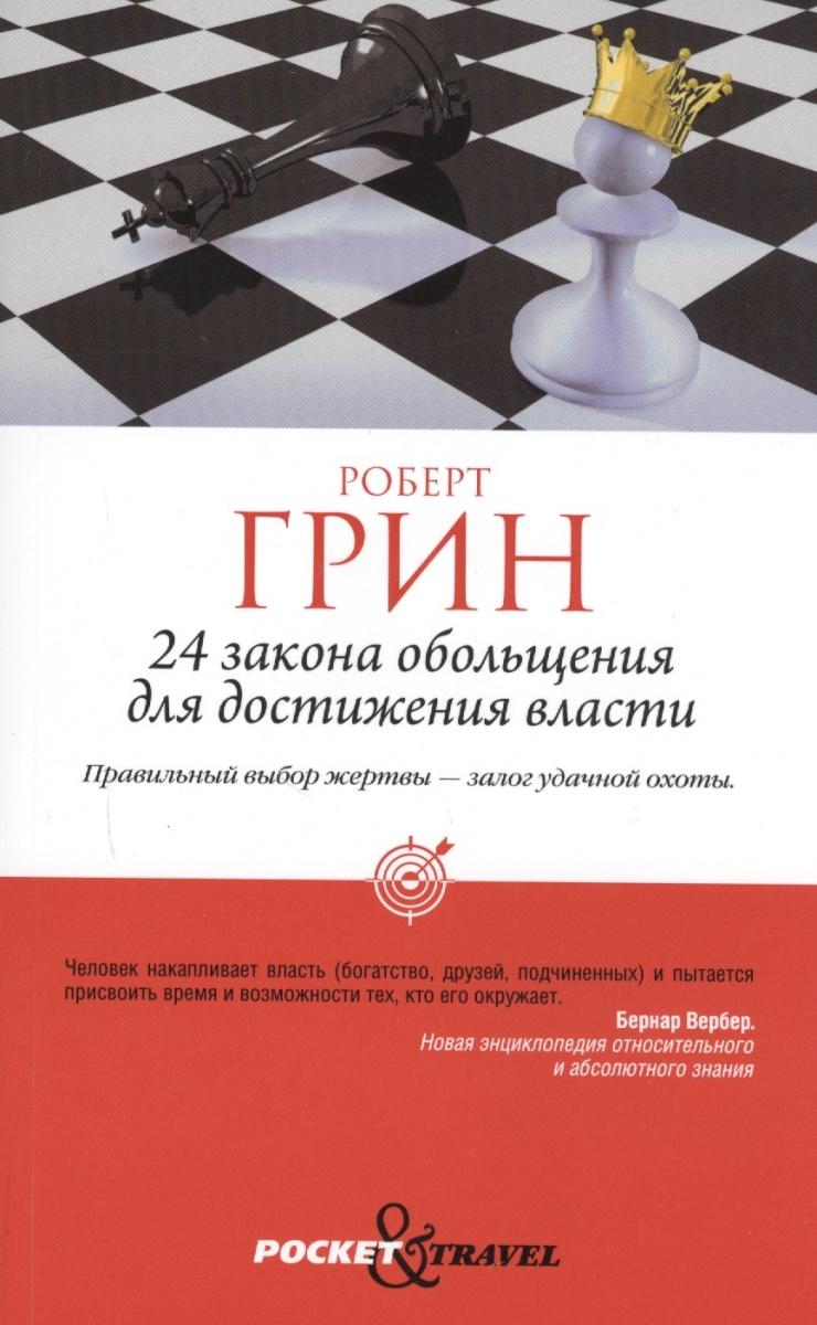 Книга 24 закона обольщения для достижения власти. Грин Р.