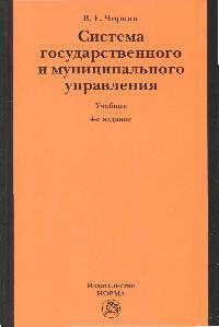 Чиркин В. Система государственного и муниц. управления Учеб. чиркин в публичное управление